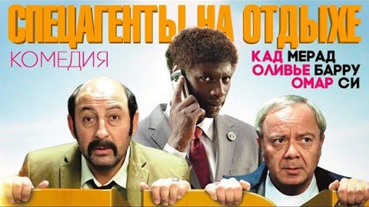 Спецагенты на отдыхе Mais qui a re-tué Pamela Rose (2012) [комедия] [Кад Мерад, Омар Си, Одри Флеро]