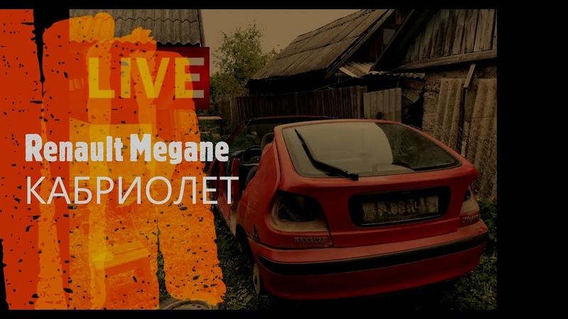 Делаем кабриолет из Renault Megane