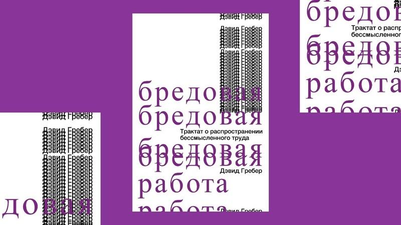 David Graeber on Bullshit jobs Presentation of the Russian translation