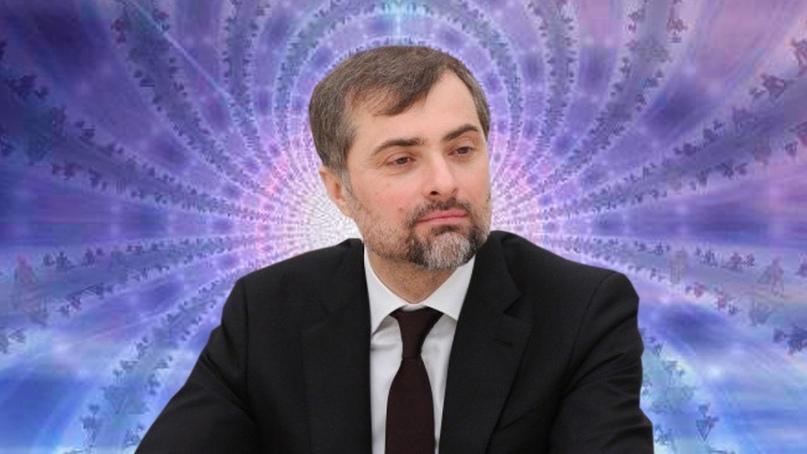 Сурков ушел в нирвану, куда теперь пойдут ЛДНР?, изображение №1