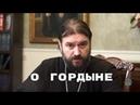 О гордыне. /2012 г./. Протоиерей Андрей Ткачёв. DUHOVED