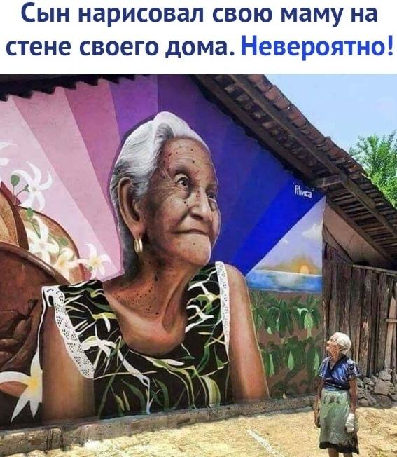 Рисунок на стене дома - с любовью к маме