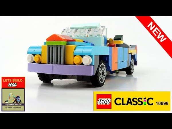 LEGO CLASSIC 10696 1969 ROLLS ROYCE CABRIOLET 1969 роллс ройс StayHome and play