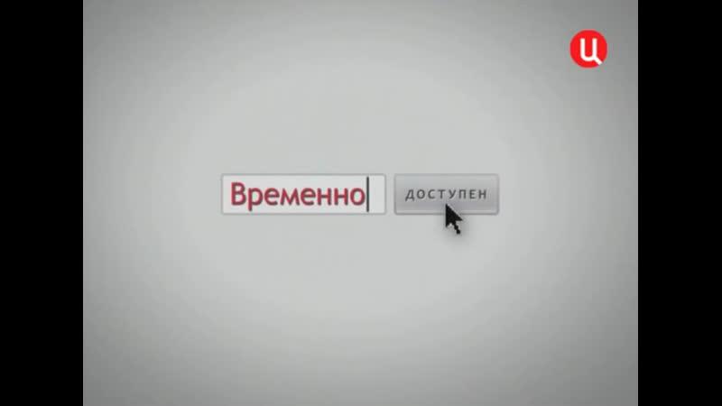 Временно доступен ТВЦ 2008 2011 Подготовка к съёмке и заставка прогоаммы