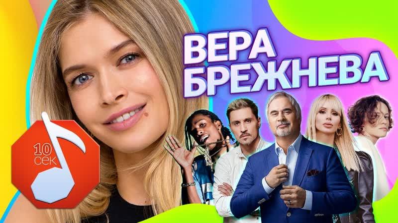 Афиша ВЕРА БРЕЖНЕВА угадывает треки Меладзе Билана Monatik и еще 17 хитов Узнать за 10 секунд