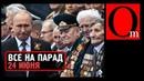 У Путина паника, рейтинг посыпался, выгоняет всех на парад 24 июня
