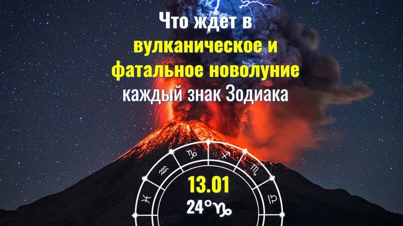 Что ждет 13 01 2021 в вулканическое и фатальное новолуние каждый знак Зодиака