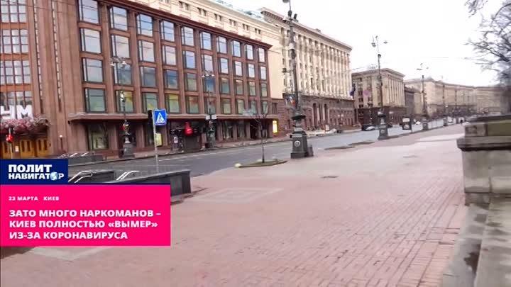 Зато много наркоманов Киев полностью вымер из за коронавируса