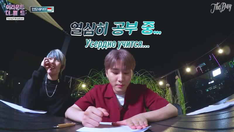 [YBC(Young K Broadcast)] От веселья и вплоть до знаний! Насколько же хорош YBC (С Доуном и LOUDY) | Индонезия [рус.саб]