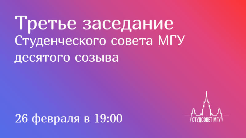 Третье (внеочередное) заседание Студенческого совета МГУ 10 созыва