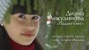 Диана Анкудинова Diana Ankudinova Падает снег