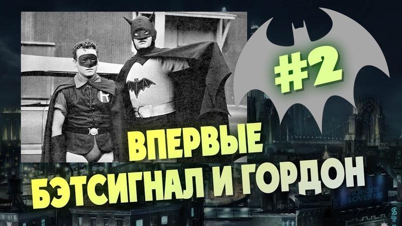 02 Сериал БЭТМЕН И РОБИН 1949 года Джим Гордон Бэтсигнал и Волшебник