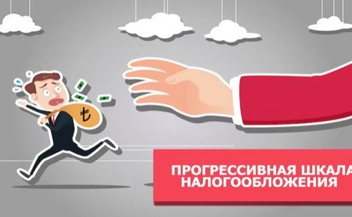 Почему в России опять не будет «налога для богатых»