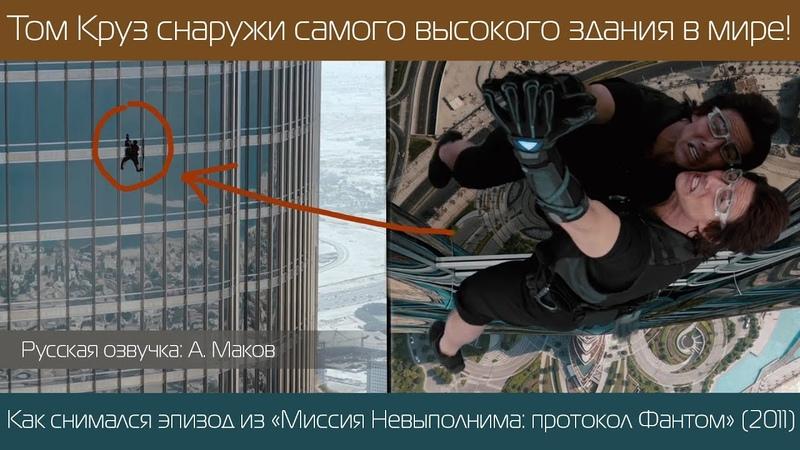 Том Круз висит снаружи 126 этажа Съёмка эпизода Миссия Невыполнима протокол Фантом