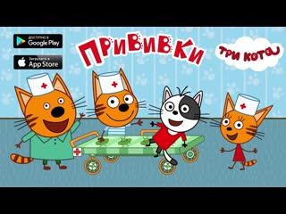 Три Кота: Прививки