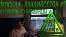 Поезд Москва - Владивосток 2 от Тюмени до Барабинска. Настоящая русская зима! ЮРТВ 2020 477