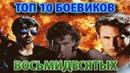 10 боевиков из восьмидесятых Лучшие боевики 80-х - ТОП 10 персональная подборка