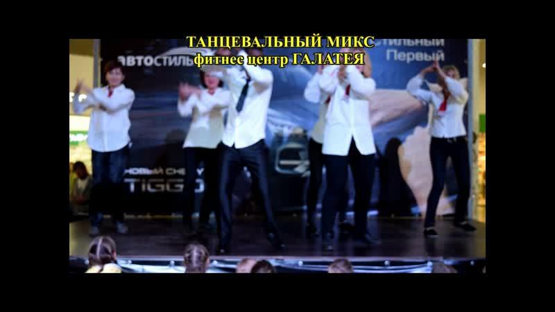 Танцевальный микс Фитнес центр ГАЛАТЕЯ Мистер КИМО и группа ТИГРЫ