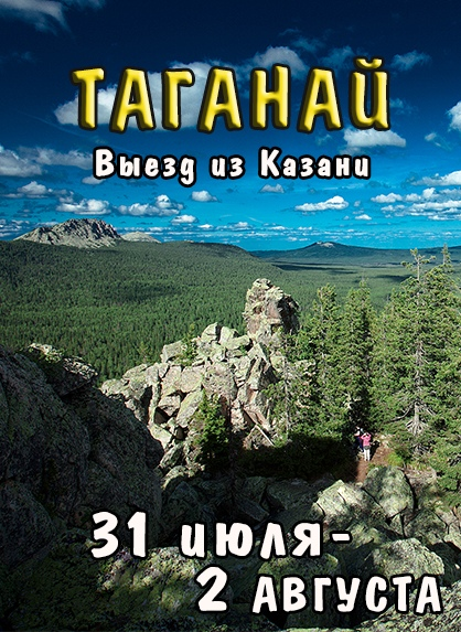 Афиша Казань Таганай из Казани / 31 июля - 2 августа