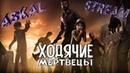The Walking Dead - Season 1 Стрим /Внезапный стрим/