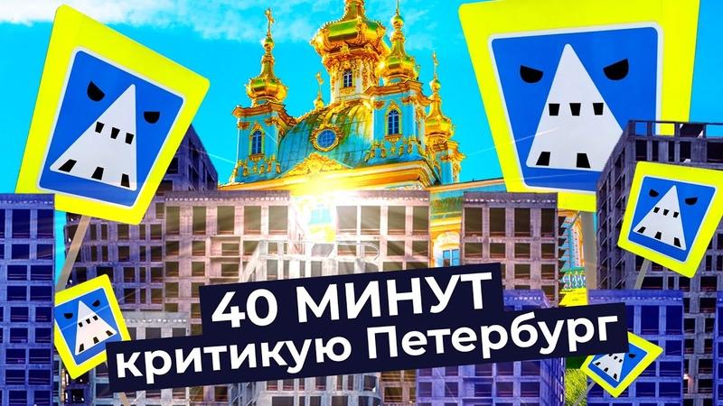 Прогулка по Петербургу нападение на рынке пустые улицы окраина с многоэтажками