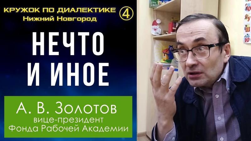 Диалектика 4 Нечто и иное Профессор А В Золотов