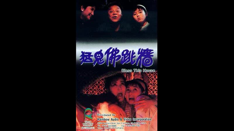 Meng gui fo tiao qiang 1988