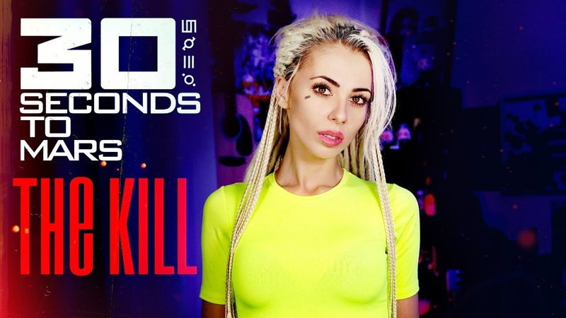 30 Seconds To Mars - The Kill RUS cover НА РУССКОМ