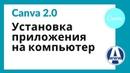 Установка Приложения Canva на компьютер