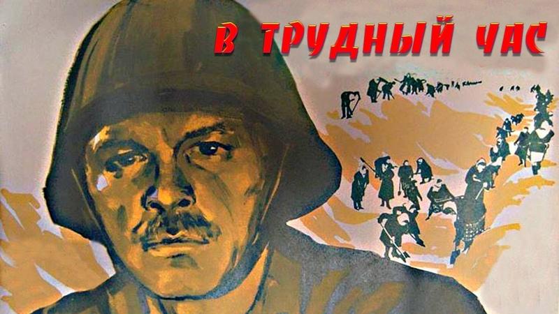 Фильм в Трудный час 1961 Художественный фильм о войне