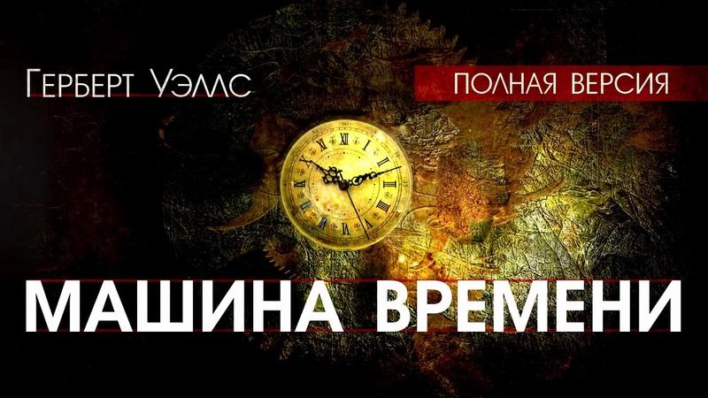 Герберт УЭЛЛС Машина времени ПОЛНАЯ ВЕРСИЯ АУДИОКНИГА читает Виктор Рудниченко