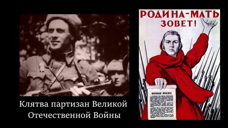 Клятва партизан Великой Отечественной Войны