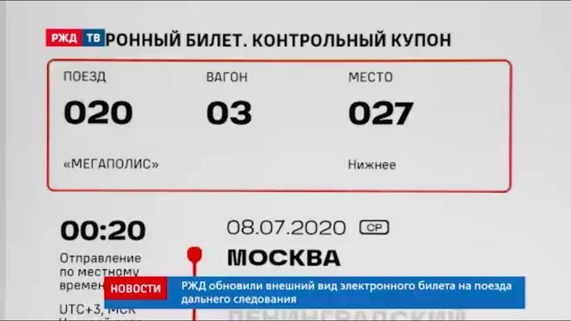 РЖД обновили внешний вид электронного билета на поезда дальнего следования Новости 09 07 2020