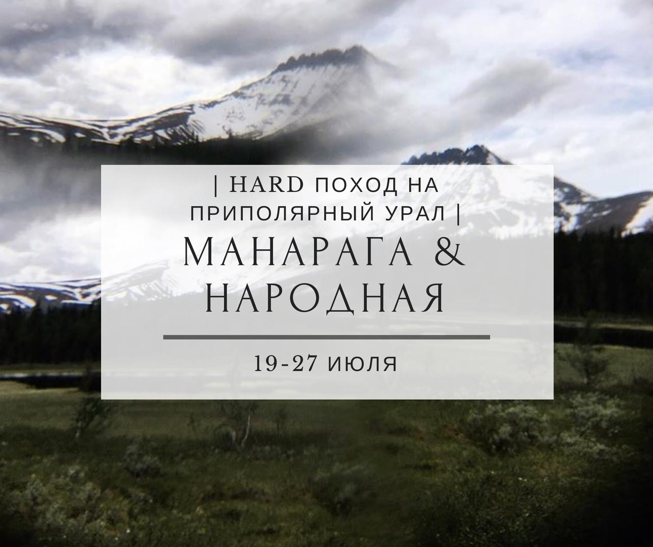 Афиша Тюмень МАНАРАГА&НАРОДНАЯ /19-27 ИЮЛЯ/ ПРИПОЛЯРНЫЙ УРАЛ