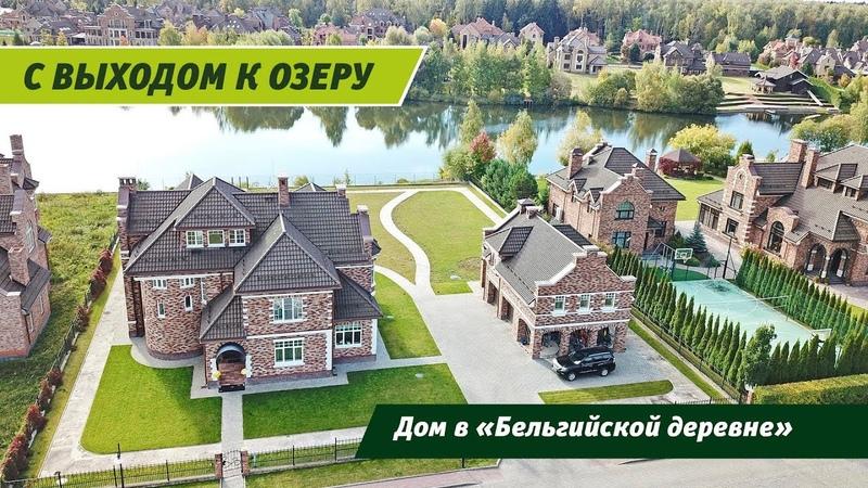 Дом с фламандским характером в уникальной локации с выходом к озеру в Бельгийской Деревне