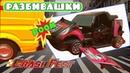 Разбивашки вдребезги! Crash Fest 1Toy