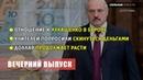 Лукашенко не авторитет для Европы?   Субботник за чужой счёт   Рубль всё? СН 24.02.2020 16
