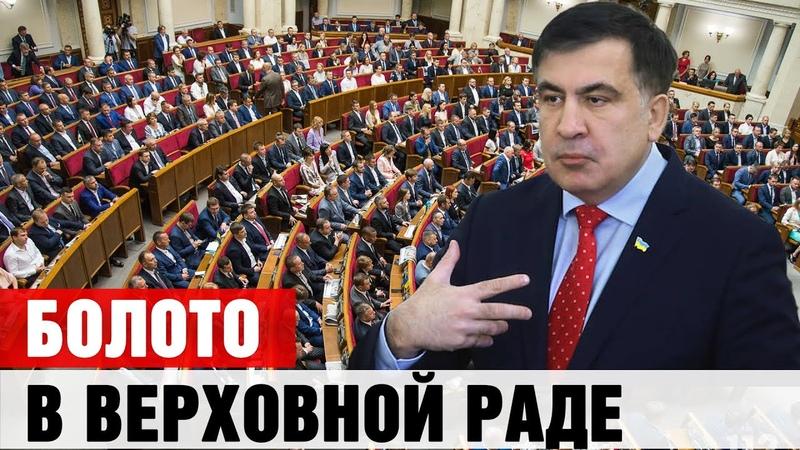 Саакашвили режет правду Болото в Верховной Раде Станут ли украинцы богаче минималка 6500 грн
