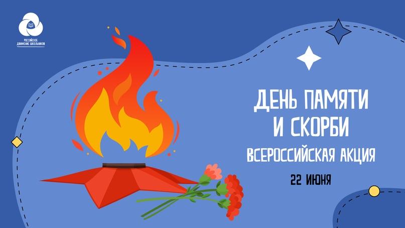 Акции РДШ ко Дню памяти и скорби, изображение №1