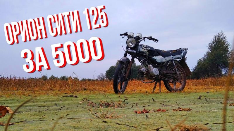 КУПИЛ ОРИОН СИТИ 125 за 5000 рублей ОБЗОР и неполная СБОРКА МОТОРА