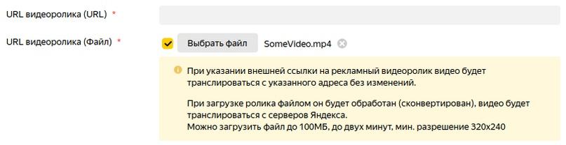 Яндекс представил новые инструменты для монетизации видео в РСЯ, изображение №3