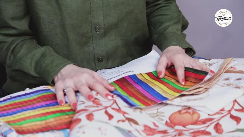 Презентация печати на тканях для домашнего текстиля