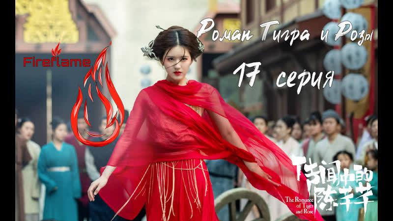 Роман Тигра и Розы - 17 серия (Прямая трансляция)