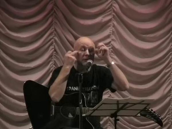 Вадим Демидов Я на стуле сижу Саров 15 12 2007