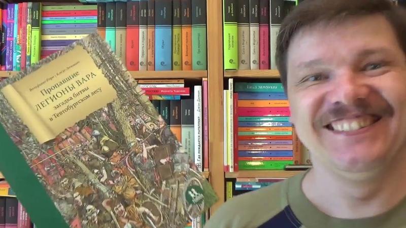 Вольфганг Корн Пропавшие легионы Вара битва в Тевтобургском лесу