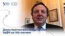 Попечитель Оксфордского Российского Фонда поздравляет УрФУ со 100-летием
