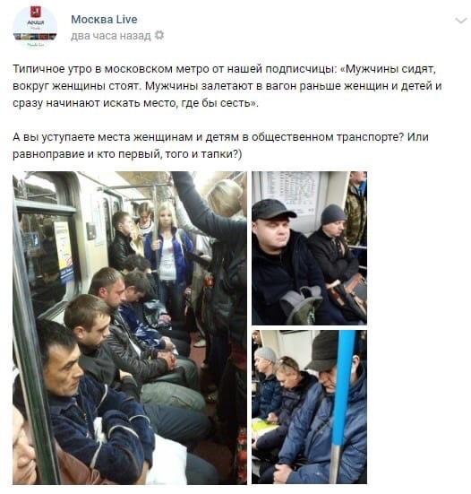 В сети все не утихают споры по поводу того, должны ли мужчины уступать женщинам места в общественном транспорте Почти всегда это доходит до откровенных оскорблений и радикальных мер.А Вы что
