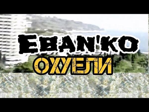 Eban'ko Ебанько Охуели бабы