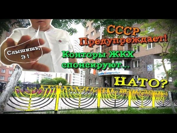 СССР Предупреждает Конторы ЖКХ спонсируют НАТО