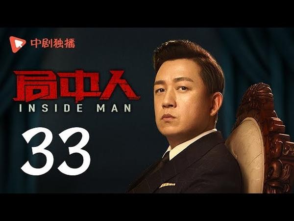 局中人 33(潘粤明、张一山、王瑞子、王一菲 领衔主演)